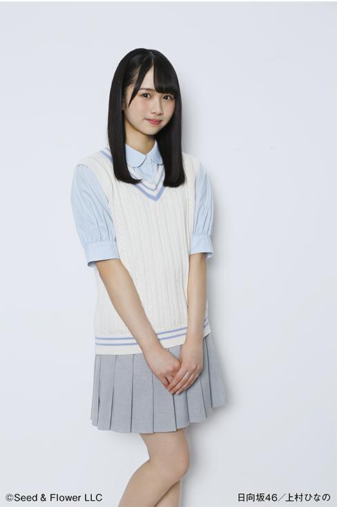 【日向坂46】上村ひなの(15)の制服姿が初々しい!加入わずか5ヶ月で制服モデルに単独抜てき