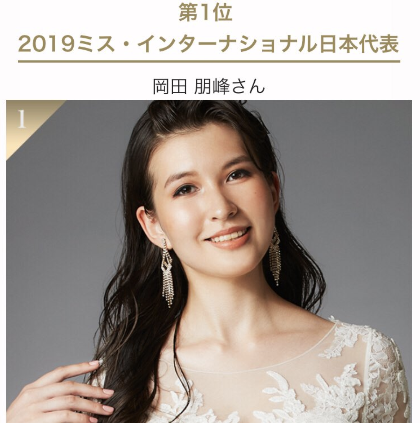 【朗報】故・岡田眞澄さんの娘、朋峰さんがミス・インターナショナル日本代表に!(画像あり)wwwwwwwww