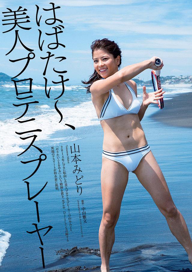 【画像】美人テニスプレイヤー・山本みどり、初水着グラビアを披露!