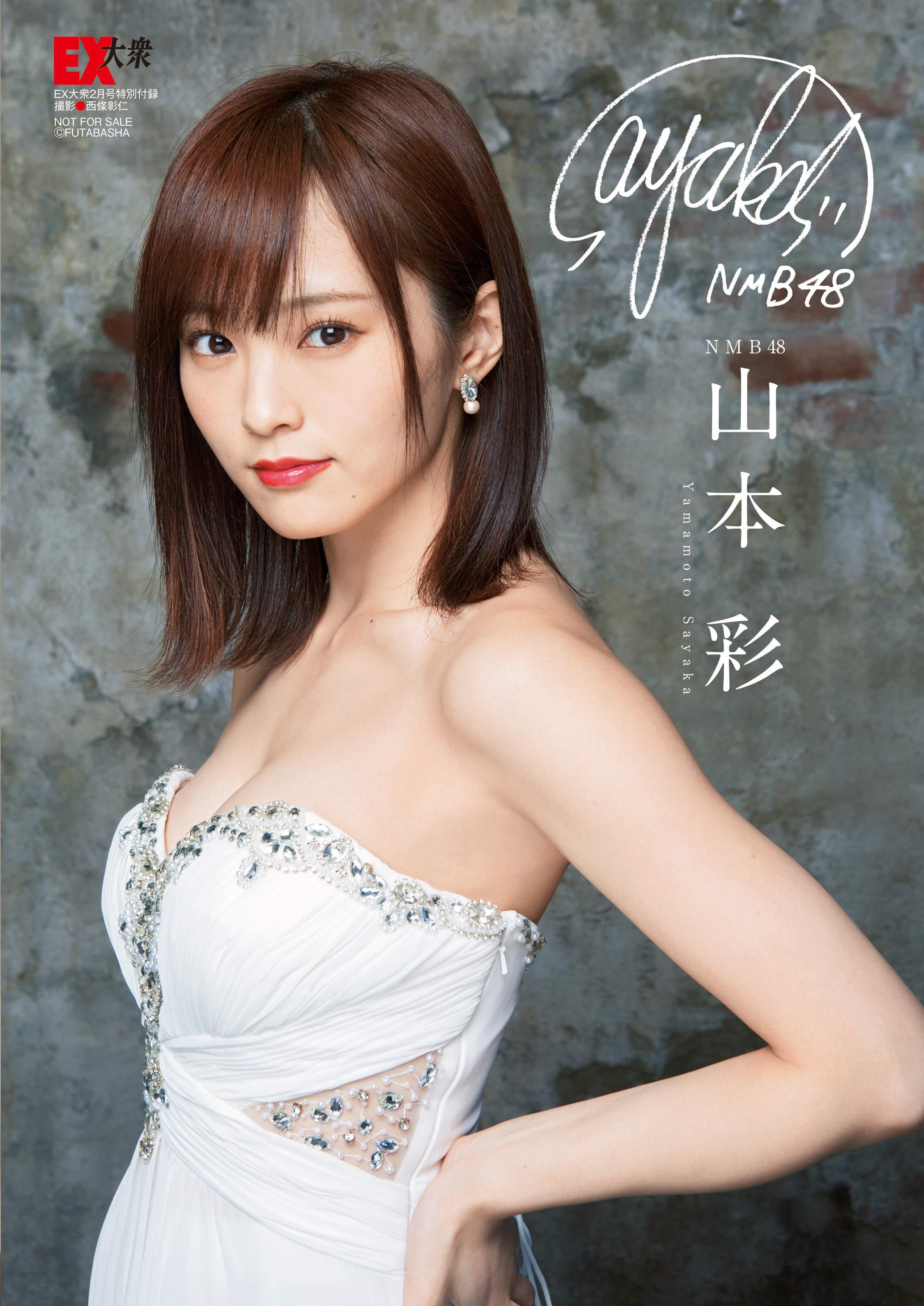 【NMB48】山本彩さん、10月27日に卒業する事が判明