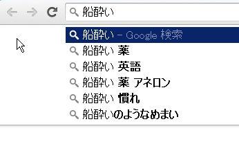 船酔いgoogle検索 - コピー