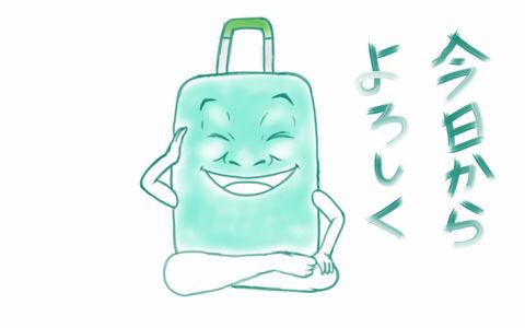 新入りスーツケース