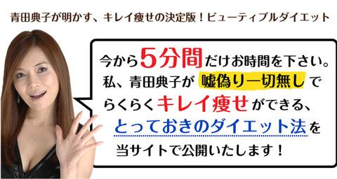 青田典子のビューティフル・ダイエット