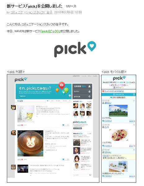 新サービス「pick」を公開