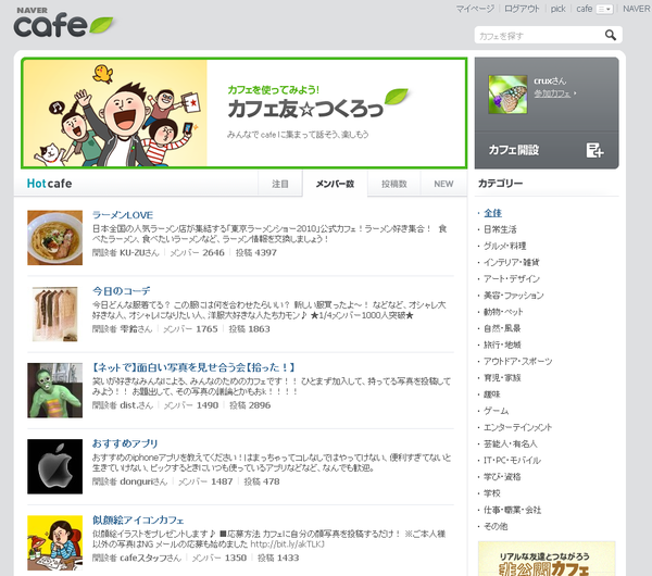 NAVER cafe(ネイバーカフェ)