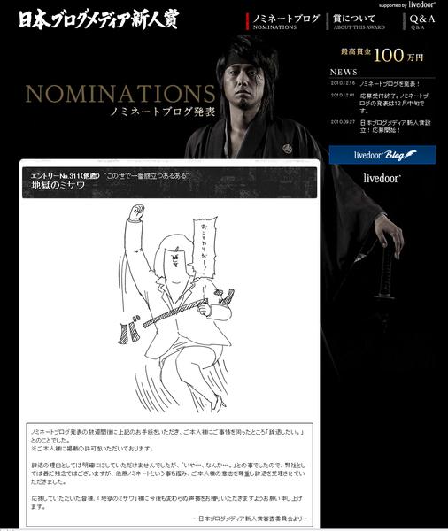 地獄のミサワ   ノミネートブログ発表   日本ブログメディア新人賞