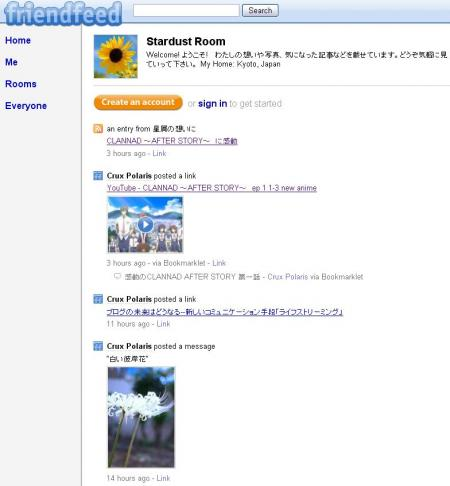 FriendFeed画面