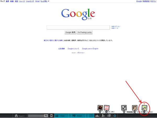 google capture