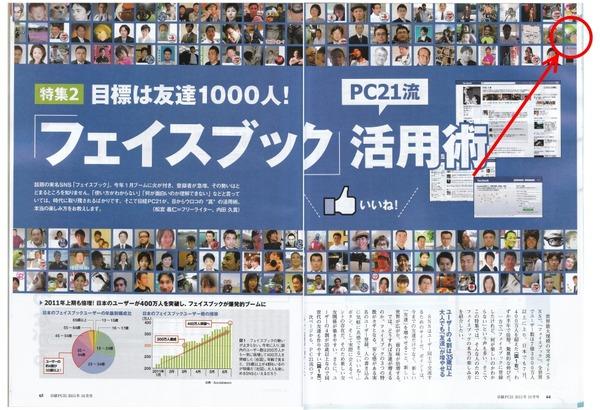 日経PC arrow2