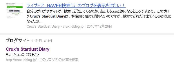 livedoorブログ検索