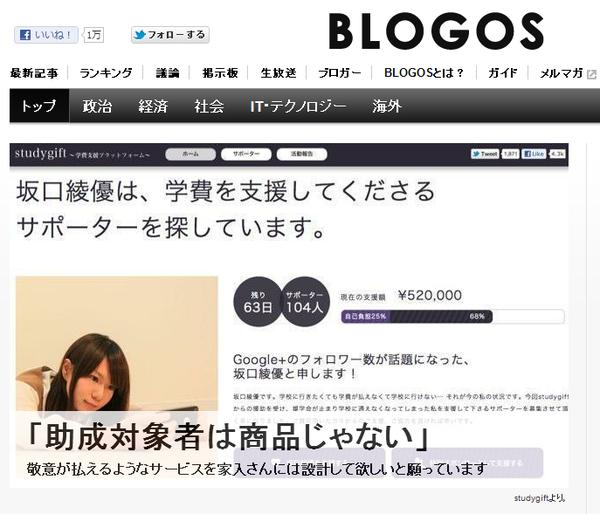 BLOGOS(ブロゴス)  意見をつなぐ、日本が変わる。
