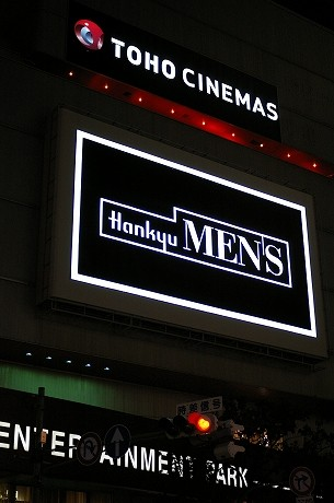 阪急Men's