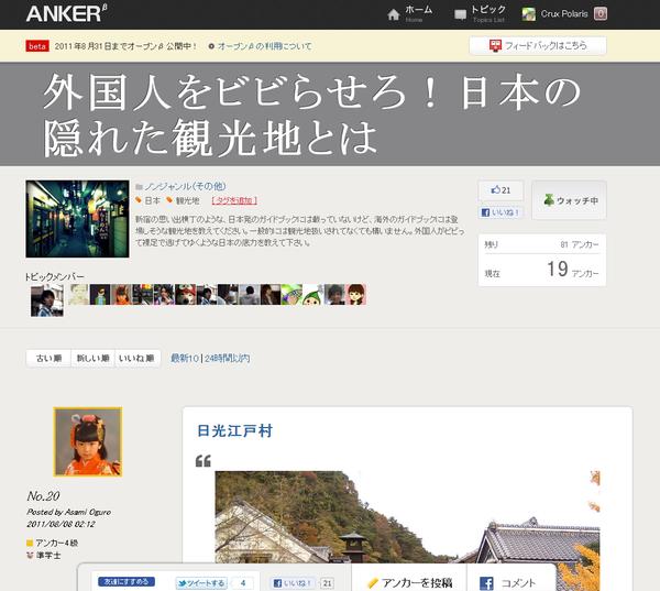 日本の隠れた観光地とは   ANKER