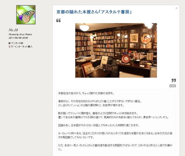 外国人をビビらせろ!日本の隠れた観光地とは   ANKER