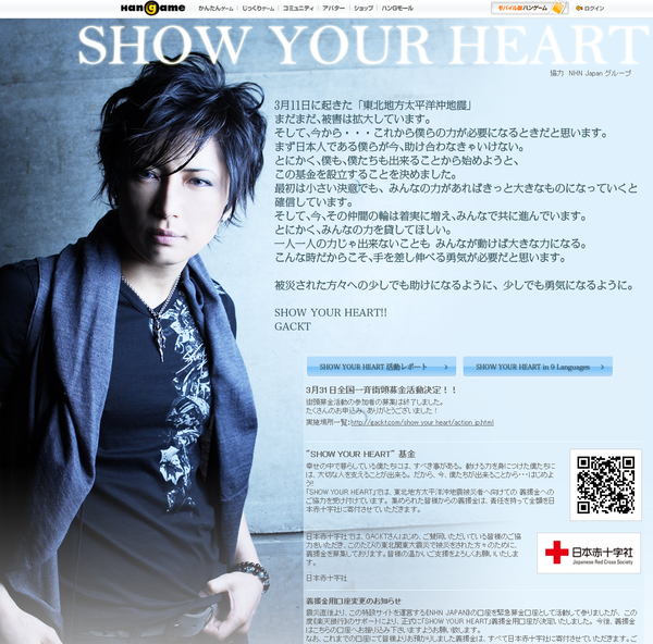 SHOW YOUR HEART - ハンゲーム