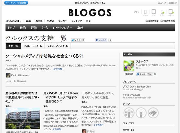 クルックスが支持している記事   BLOGOS(ブロゴス)
