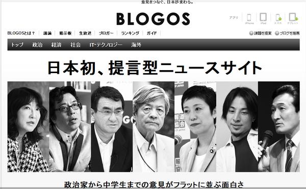 BLOGOS Title