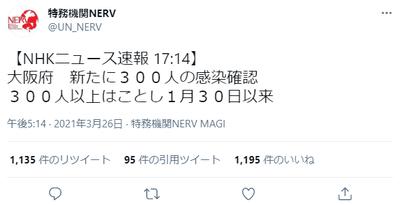 2021y03m26d_174402783