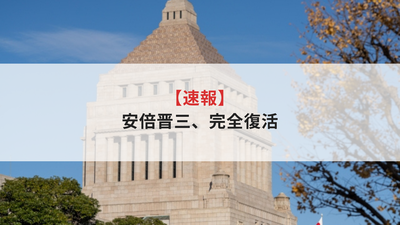 【速報】 安倍晋三、完全復活