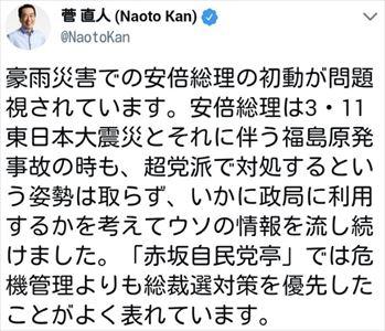 【悲報】菅直人元首相、Twitterで炎上「安倍総理は東日本大震災でも超党派で対処せずウソの情報を流し続けた」なお、メルマガ問題でデマ流した本人認定された模様