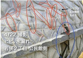 4k22s撮影ssヒビ√水漏れ﹆s若狭2丁目s公民館側JPEG