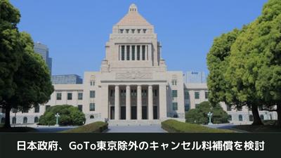 日本政府、GoTo東京除外のキャンセル料補償を検討