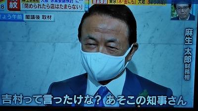 【画像】麻生太郎「吉村っていったっけな?あそこの知事さん。午後9時から8時閉店で効果あったか?」