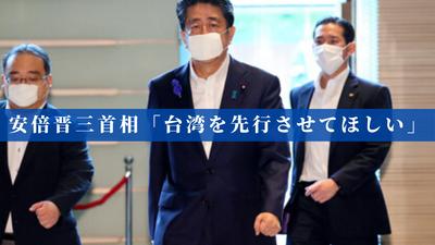 安倍晋三首相「台湾を先行させてほしい」