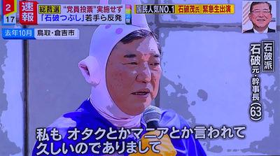 image-ishiba-miyane8