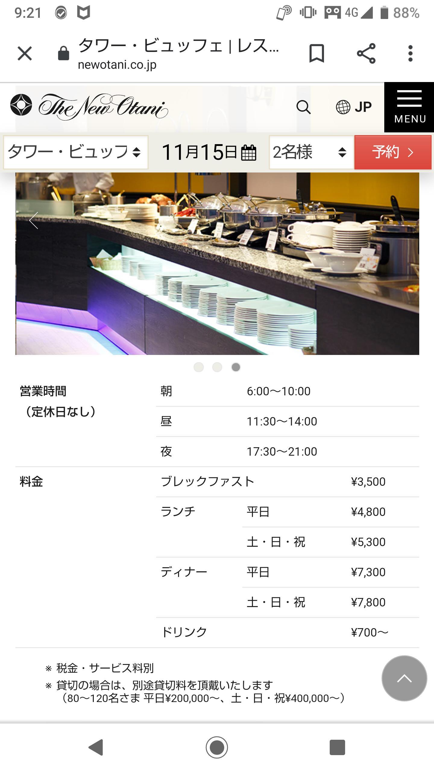 【安倍首相】桜を見る会「すべての費用は参加者の自己負担」「夕食会の5000円、ホテル側が設定した価格」 ★4 ->画像>33枚