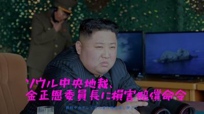 ソウル中央地裁、 金正恩委員長に損害賠償命令