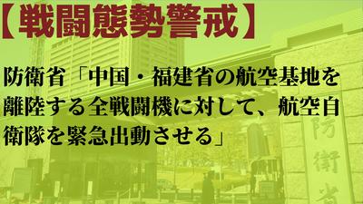 【戦闘態勢警戒】