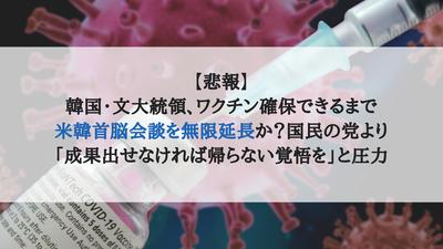 【悲報】 韓国・文