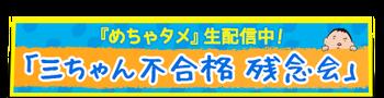 banner160227_03