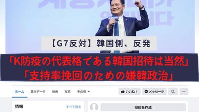 【G7反対】韓国側、反発