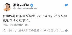 【悲報】福島みずほ、日本に甚大な被害をもたらしている台風の心配をしてしまう...「台風24号に被害が発生しています。どうかお気をつけください」