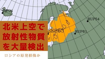 北米上空で放射性物質を大量検出