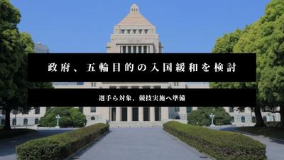 【東京五輪】政府、五輪目的の入国緩和を検討。選手ら対象、競技実施へ準備