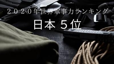 2020年世界軍事力ランキング 日本 5位