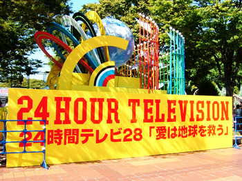 Nagoya_Sakae_in_24-hour_television_love_saves_the_earth