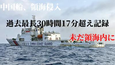 中国船、領海侵入