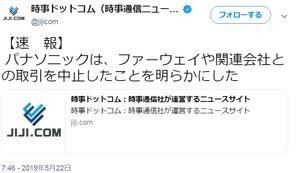 【速報】パナソニックがファーウェイと取引中止!!!