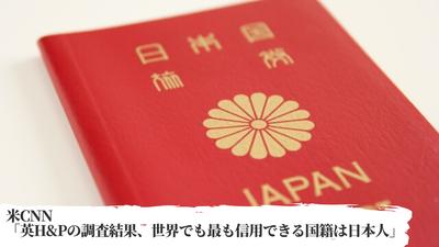 米CNN 「英H&Pの調査結果、世界でも最も信用できる国籍は日本人」