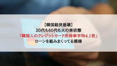 【韓国経済崩壊】20代も60代も火の車状態「韓国人のクレジットカード所持率平均4.1枚」ローンを組みまくってる模様