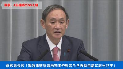 菅官房長官「緊急事態宣言再発出や県またぎ移動自粛に該当せず」