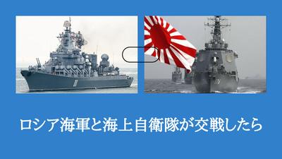 ロシア海軍と海上自衛隊が交戦したら