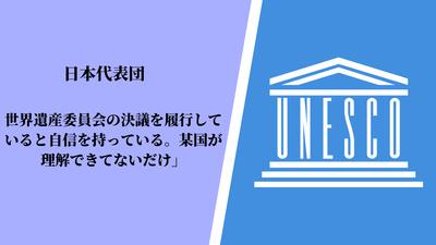 日本代表団、ユネスコで堂々答弁