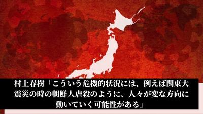 【コロナ危機】村上春樹「こういう危機的状況には、例えば関東大震災の時の朝鮮人虐殺のように、人々が変な方向に動いていく可能性がある」