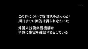 【NHK】今治タオル工場の外国人技能実習生を特集 妹「姉は過労で心臓が破裂して死にました」無事、国際問題へ