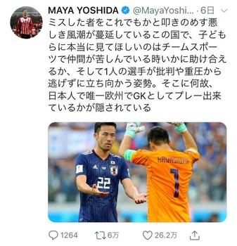 【悲報】サッカー日本代表「ミスした者をこれでもかと叩きのめす悪しき風潮が蔓延しているこの国」